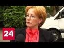 Вероника Скворцова: мы разработали продолжение антитабачной концепции - Россия 24