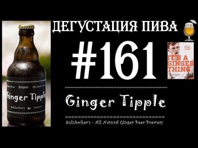 Дегустация пива 161 бельгийское кошерное Ginger Tipple Эксклюзив 18