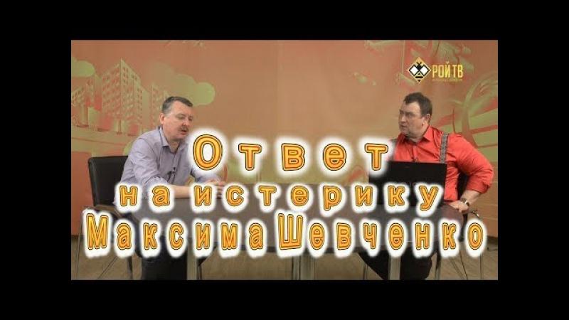 Почему забился в истерике Максим Шевченко (И.Стрелков и М.Калашников)