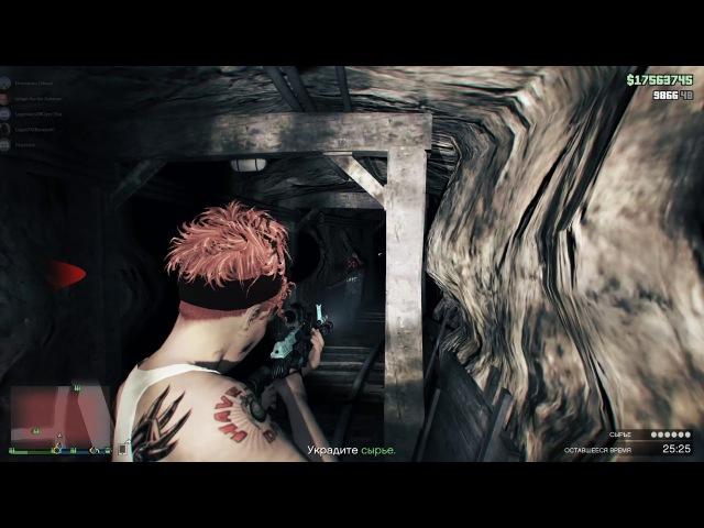 GTA 5 Online — RUNE Командная работа 1— Шахта
