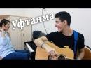 ELVIN GREY - УФТАНМА | Кавер под гитару, фортепиано (татарская песня)