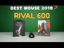Steelseries Rival 600. Лучшая Игровая Мышь?