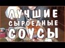Сыроедные живые полезные соусы. СЕ Соусы.Самые вкусные. Рекламное видео. Фролов Ю.А.