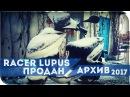 Racer Lupus продан / Racer Lupus 125 / Зайсан