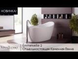 Emmanuelle 2 Ванна из Композита AquateX - Новинка Viva Lusso 2017