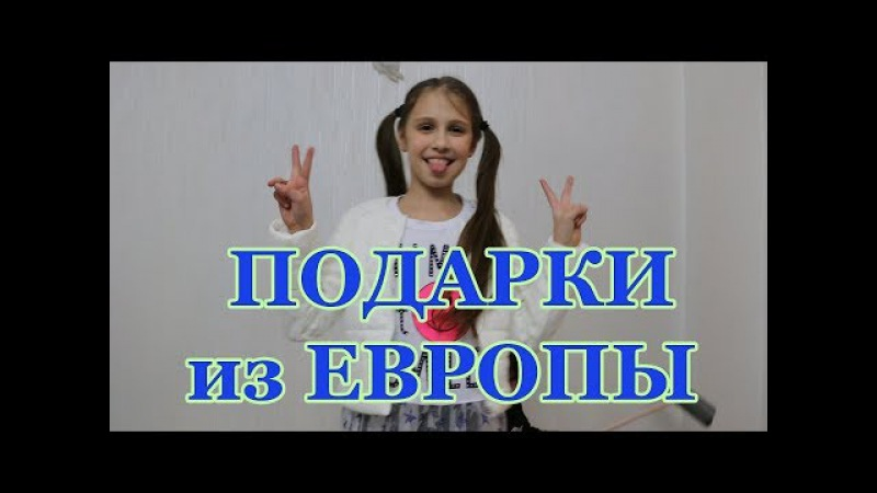 ПОДАРКИ из ЕВРОПЫ на Новый год 2018 / GIFTS from EUROPE for the New Year! for Teenagers for girls