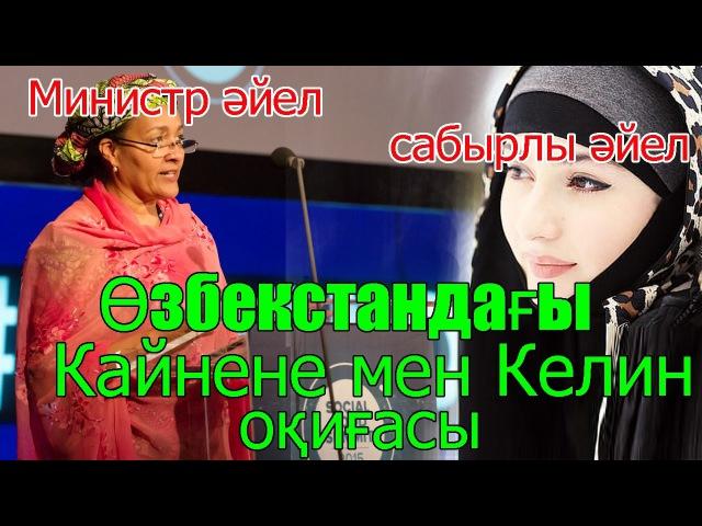 Өзбекстандағы Министр әйел мен Сабырлы келин оқиғасы Абдуғаппар Сманов