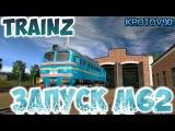 М62 Trainz Simulator 12. Запуск, начало движения и работа по СМЕ.