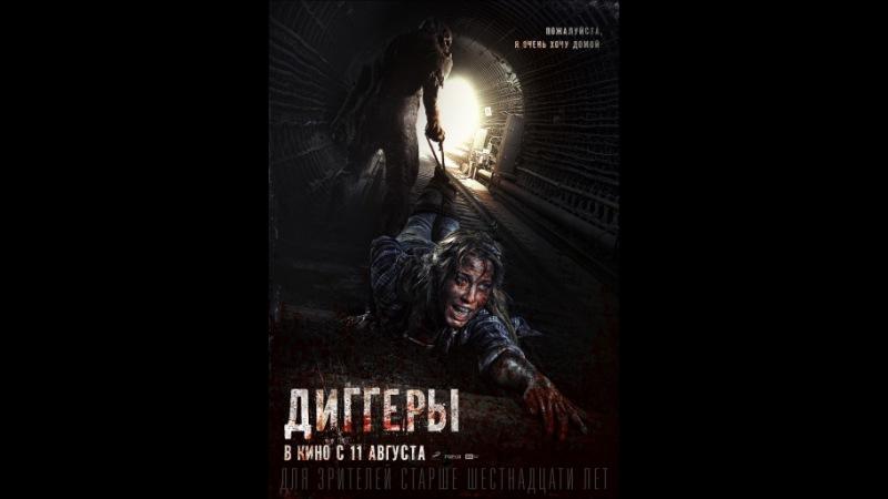 Диггеры (2016) — смотреть онлайн — КиноПоиск » Freewka.com - Смотреть онлайн в хорощем качестве