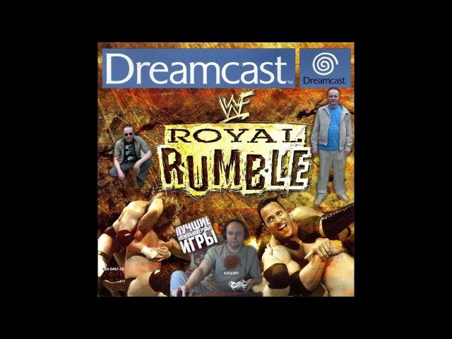 Sega Dreamcast WWF Royal Rumble rus Всемирный фонд дикой природы королевский грохот Вячеслав