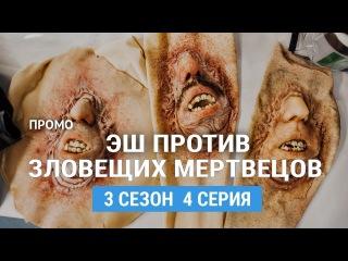 Эш против Зловещих мертвецов 3 сезон 4 серия Русское промо