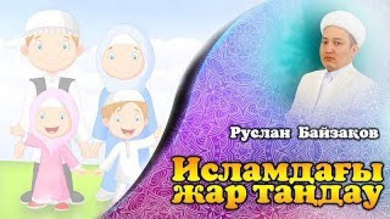 Исламдағы жар таңдау / Руслан Байзақов