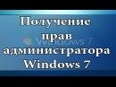 Получение прав администратора windows 7