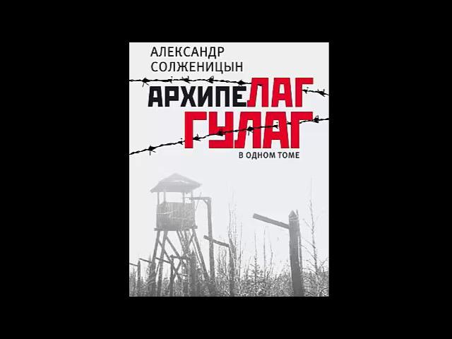 'Архипелаг ГУЛАГ' Александр Солженицын. Часть 1.