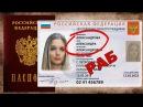 В паспорте ПРОПИСАНО, что ТЫ РАБ! Все по закону!