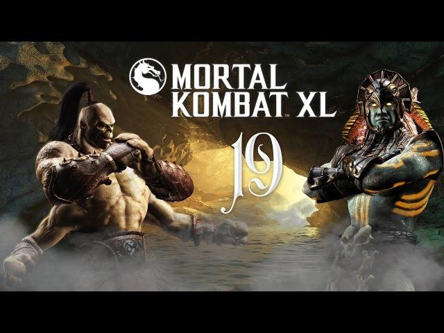 Битва титанов и богов - Mortal Kombat XL 19