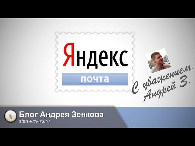 Как в Яндекс Почте настроить подпись: быстро с изображением и логотипом