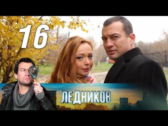 Ледников 16 серия Возмездие 2 часть 2013 Детектив @ Русские сериалы