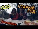 Vlog/ Олег Некрасов/ провожаем СТАРЫЙ 2017 ГОД, нашол бульбулятор