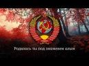 Soviet Patriotic Song - Invincible and Legendary Несокрушимая и легендарная