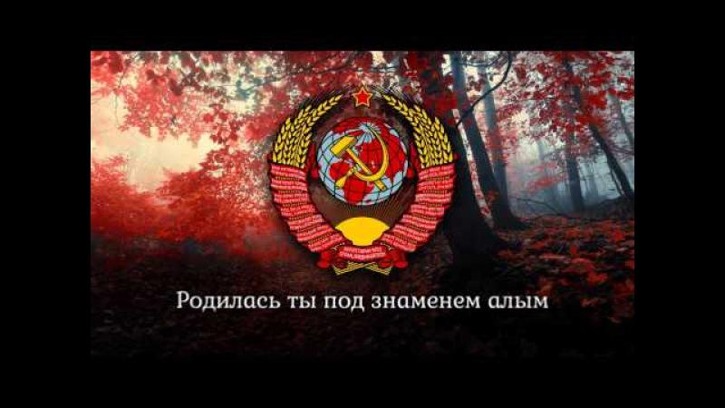 Soviet Patriotic Song - Invincible and Legendary (Несокрушимая и легендарная)