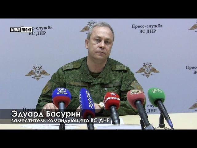 В командовании ДНР рассказали о ситуации на Донецком фронте