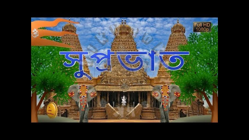 Whatsapp Status in Bengali Good Morning Wishes Greetings Animation Video Download