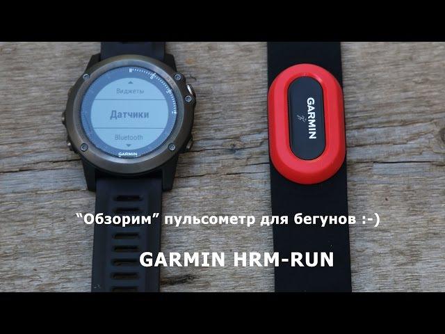 Как подключить пульсометр для бега Garmin HRM RUN к часам Fenix 3 HR