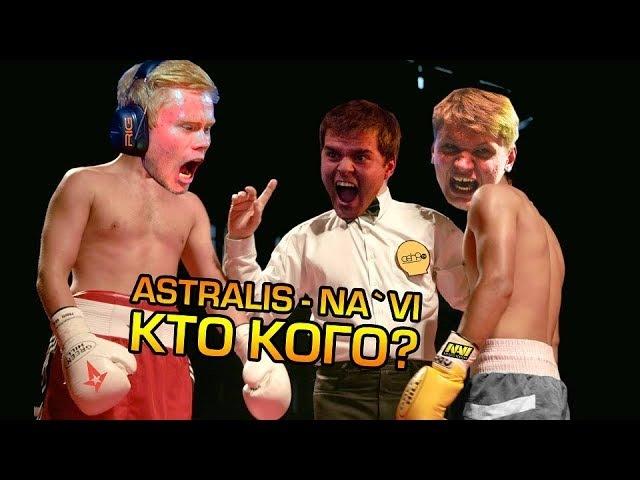 Na`Vi vs Astralis @ Starladder мои мысли IPHONE X ВИДЕО :D