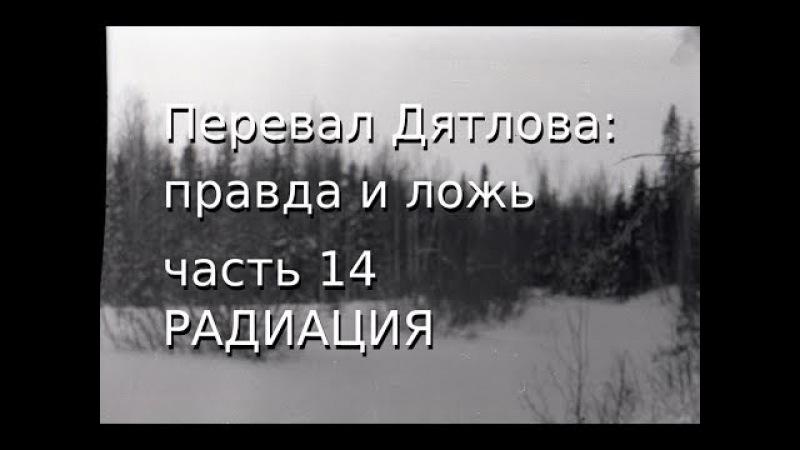 Перевал Дятлова правда и ложь ч 14 РАДИАЦИЯ