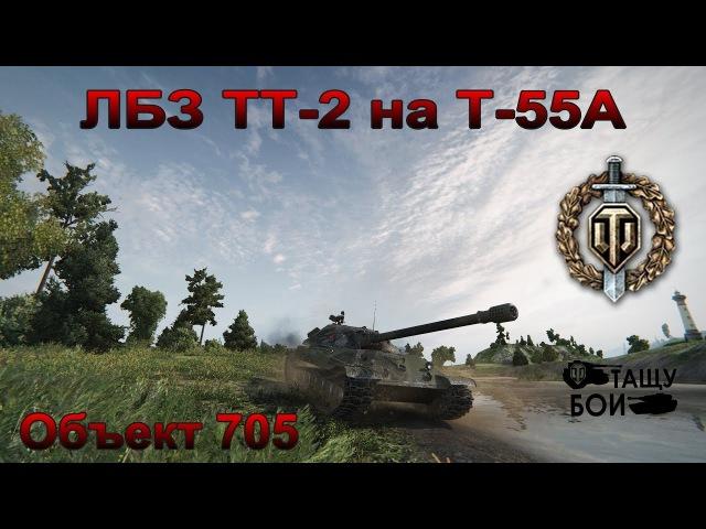 Объект 705, ЛБЗ ТТ-2 на Т-55А