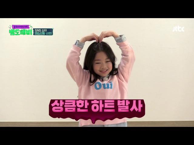 [용돈 요정] 삼촌·이모 마음을 사로잡은 댄스 신동 하은이☆ 밤도깨비 23회