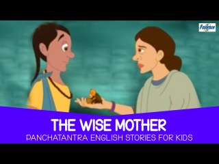 The Wise Mother - Animate Moral Stories for Kids | Panchatantra Tales in English