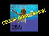 Обзор пластинок Nirvana - Nevermind