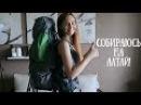 Packing my backpack to Altai!   Собираю рюкзак на Алтай!