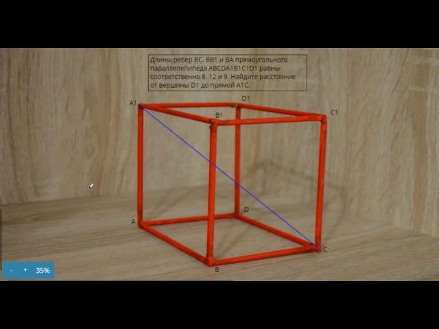 4) Задание 14 Стереометрия. Метод координат (Расстояние от точки до прямой)