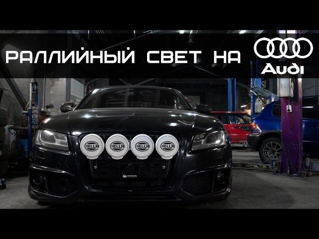 Раллийные фары на Audi A5 ABT