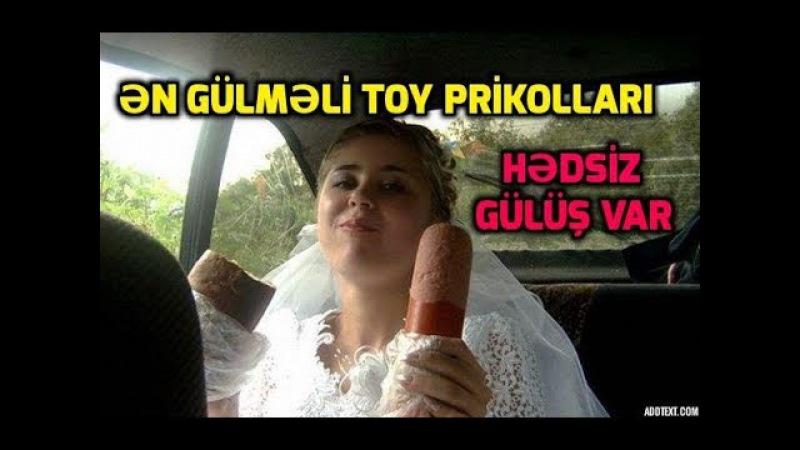 En gulmeli Azeri Toy Prikollari 2017