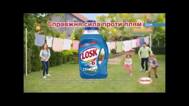 Реклама Лоск Ектив-Займ 6 / Losk Active Zyme 6 (Zoom, март 2017)
