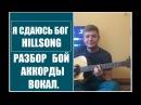 Я сдаюсь Бог Hillsong Ukraine Здесь опять Аккорды Слова Вокал Разбор Гитара
