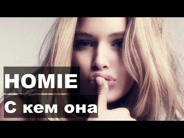 HOMIE - С кем она (2017) (Премьера)