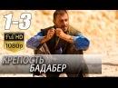 КРЕПОСТЬ БАДАБЕР 2018 HD ВЕРСИЯ 1 4 СЕРИИ Русские военные фильмы 2018 новинки премьера 2018 HD