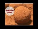 Как приготовить Шоколадные Трюфели простой и вкусный шоколадный десерт домашн...
