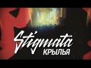 STIGMATA - КРЫЛЬЯ (OFFICIAL VIDEO, 2008)