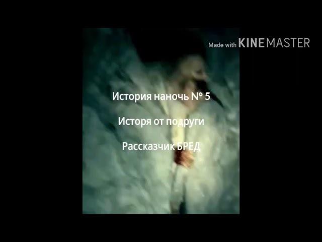 История наночь N°5- история подруги-ОНО