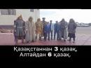 Қазақстаннан - 3 қазақ, Алтайдан - 6 қазақ/ Алтайдың қазақтары/