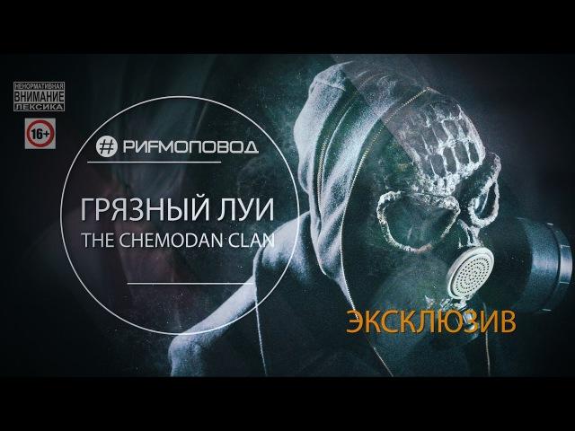 РИФМОПОВОД: Грязный Луи (The Chemodan Clan) - Эксклюзив [Выпуск №7]