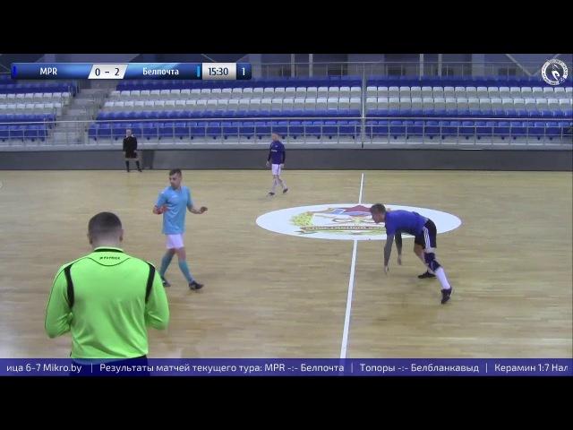 MPR 3 2 Белпочта Мини футбол 2017 2018 18 й тур Высшая лига 16 03 2018