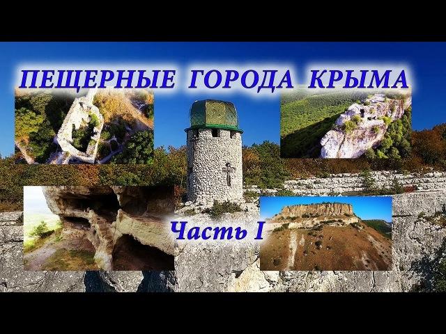 Отлетим! Пещерные города Крыма, ч.1. UHD 4k