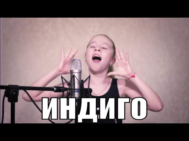 ИНДИГО — Дана Соколова и Скруджи(саундтрек шоу Пацанки 2)   кавер Настя Кормишина